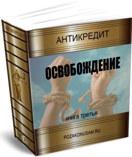 http://roseuroshop.ru/anticredit/3_09.jpg